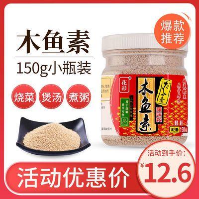 花彩木鱼素150g鲣鱼素日式木鱼精柴鱼精关东煮鲣鱼粉海鲜调味料