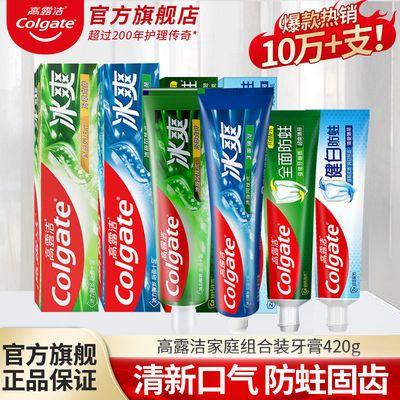 高露洁牙膏美白去黄牙垢除口臭口气清新成人牙膏家庭套装420g实惠