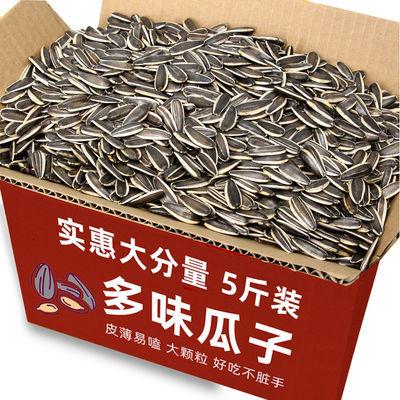 新熟生瓜子葵花籽特大多味小包装小袋原味焦糖五香内蒙古特产批发