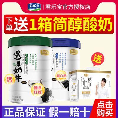 送简醇】遇见奶牛君乐宝新品享优惠成人奶粉700全脂低脂奶粉