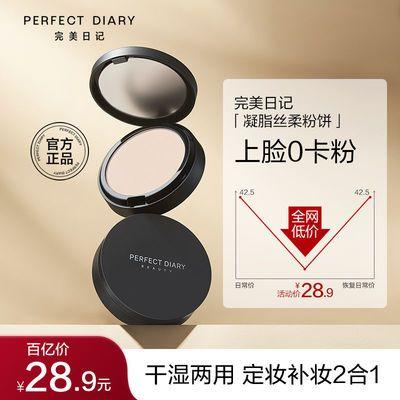 【限时低价】完美日记定妆补妆粉饼二合一大牌正品高级显白雾面