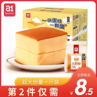 a1云蛋糕鸡蛋糕一整箱营养早餐食品面包新鲜纯蛋糕网红小点心零食