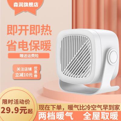91682/森润暖风机取暖省电小太阳速热桌面取暖器家用暖手宝办公室电暖气