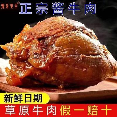 91784/正宗草原五香酱牛肉卤牛肉熟牛肉真空即食卤味小包装牛肉零食小吃