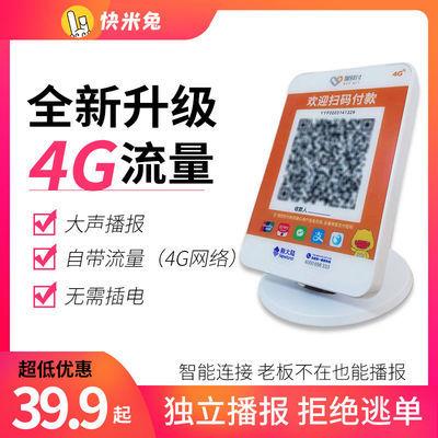 89753/快米兔4G微信收款语音播报器支付宝收钱音响零手续费喇叭多码合一