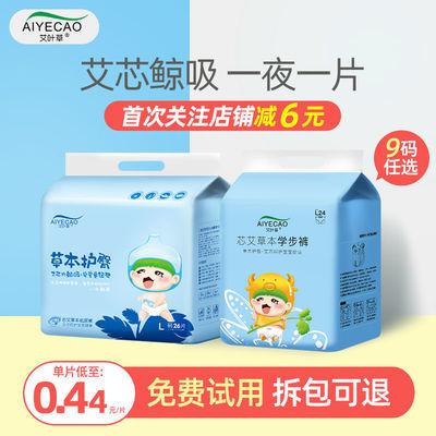 91254/【艾芯鲸吸】艾叶草婴儿拉拉裤超薄透气男女宝宝纸尿裤尿不湿