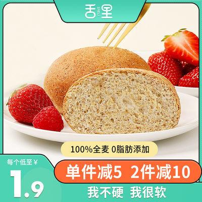 舌里全麦面包欧包10个装0脂肪代餐 全麦欧包粗粮早餐速食饱腹食品