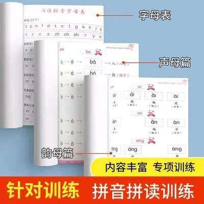 汉语拼音拼读训练专项训练幼小衔接3-6岁声母韵母有铅笔描红本