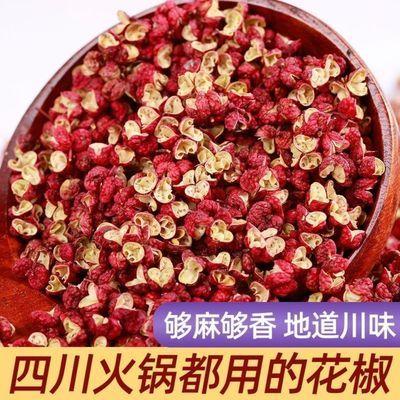 89873/红花椒250g四川特产特麻贡椒特级大红袍花椒粒实用麻椒粒卤味组合