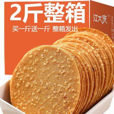 89808/铁棍山药芝麻煎饼薄脆饼干芝麻瓦片休闲零食早餐食品特产小吃批发