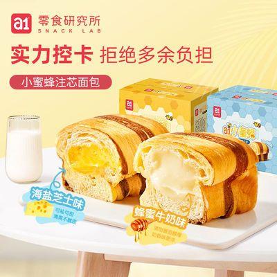 a1小蜜蜂面包两箱速食营养早餐麦香夹心软面包网红零食手撕面包