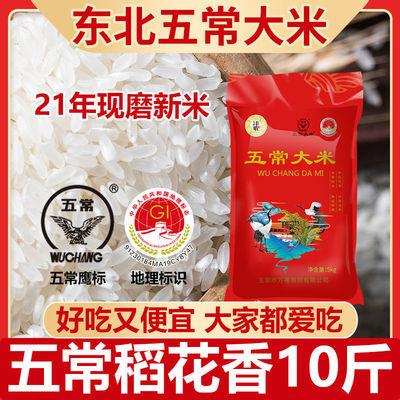 优质五常大米稻花香10斤真空包装东北大米5斤大米批发价21年新米