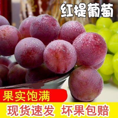紅提葡萄新鮮水果非紅寶石克倫生葡萄當季新鮮水果脆甜包郵