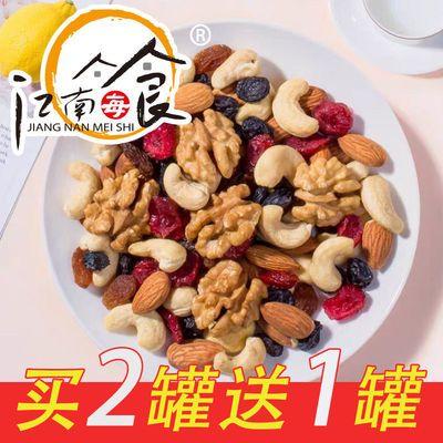 江南每食官方罐装每日坚果混合坚果孕妇儿童干果仁小吃早餐零食