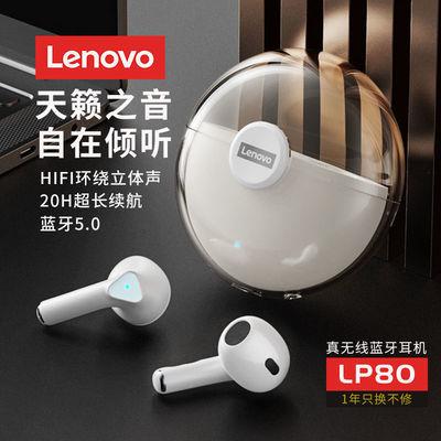 91693/联想LP80真无线蓝牙耳机高音质透明高档运动游戏电竞苹果华为通用