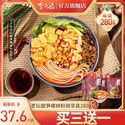 【買三送一】李子柒老壇酸筍螺螄粉柳州螺絲粉速食袋裝280g*4袋