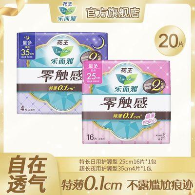 【官方】乐而雅卫生巾零触感量多日夜用姨妈巾20片学生白领批发