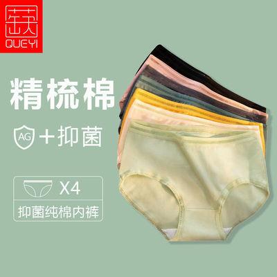 蒛一正品4条内裤女士中腰纯棉抗菌日系透气女式性感三角裤四季款