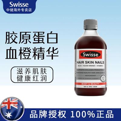 【热巴同款】Swisse斯维诗血橙精华液口服胶原蛋白液500ml嘭弹肌