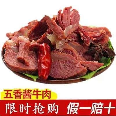 93429/正宗内蒙古酱牛肉草原黄牛熟牛肉牛腱子肉健身减脂代餐开袋即食
