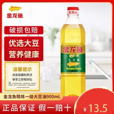 金龙鱼 精炼一级大豆油900ml/瓶 色拉油 食用油 大豆油 家用烘焙