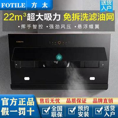 92831/方太JCD9A 家用抽油烟机侧吸式吸油烟机22立方大风量油烟挥手智控