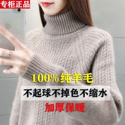 鄂尔多斯市产秋冬季新款毛衣女套头羊毛衫宽松加厚高领针织打底衫