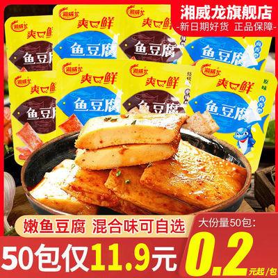 【超值50包】深海网红鱼豆腐整袋批发休闲零食独立包装香辣小吃