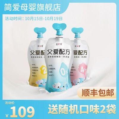 【赠2袋共14袋】简爱 父爱配方儿童酸奶 精准控糖低温无添加剂