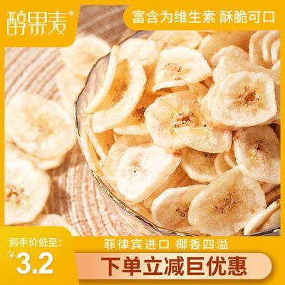 醇果麦进口酥脆香蕉片无添加非油炸果干500g新鲜包装【一斤特价】
