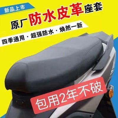 电瓶车座套电动车坐垫套防水防晒雅迪电车座垫罩摩托车座椅套皮子