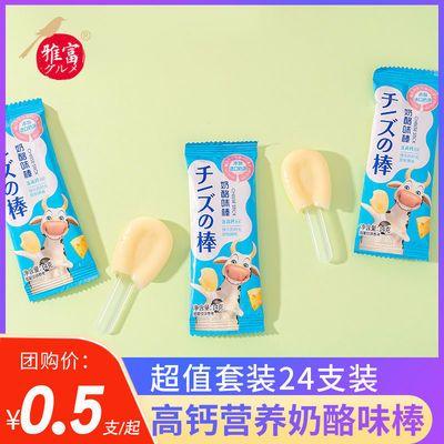 【推荐】高钙奶酪味棒儿童营养奶片棒棒糖儿童成长低脂小零食批发