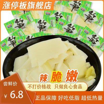 91508/涨停板泡椒脆笋小包装笋片脆笋开袋即食好吃不胖的小零食健康食品