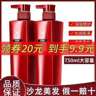 90072/正品洗发水护发素套装控油去油去屑止痒洗发露持久留香洗头膏男女