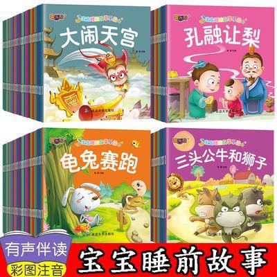 有声伴读儿童绘本宝宝睡前故事3到6岁幼儿早教启蒙书籍小班幼儿园