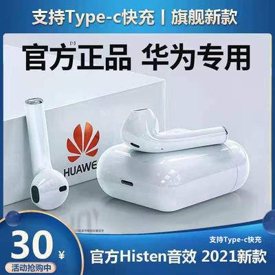 90299/华为蓝牙耳机/Huawei无线nova6/7pro专用p20p30p40通用8x9x荣耀30