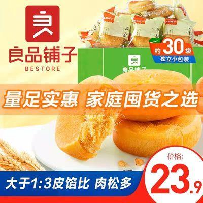 良品铺子肉松饼1000g营养早餐解馋下午茶休闲零食面包整箱批发