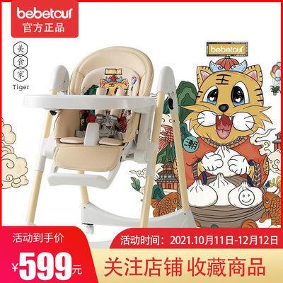 91385/bebetour 宝宝餐椅多功能婴儿可折叠便携式儿童吃饭餐桌 国潮风