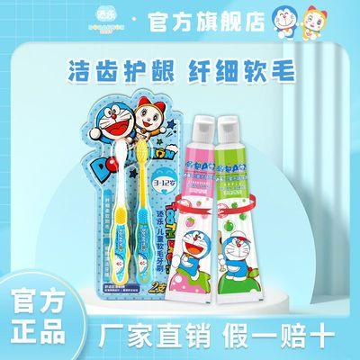 添乐哆啦A梦儿童牙膏草莓苹果口味牙膏套装3-12岁送牙刷