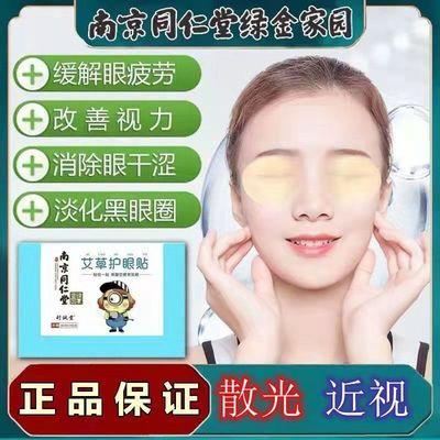 91142/艾草明目护眼贴缓解眼疲劳干涩学生预防近视贴去眼袋黑眼圈冷敷贴