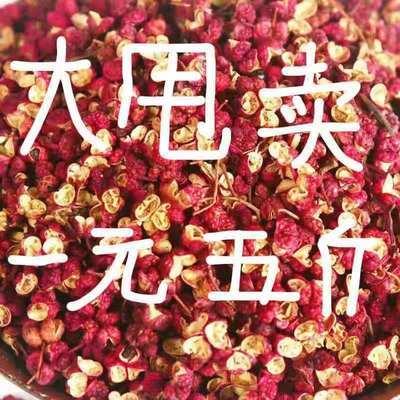 89642/四川特产大红袍花椒500g红花椒特麻花椒粒大料麻椒花椒粉50/500g