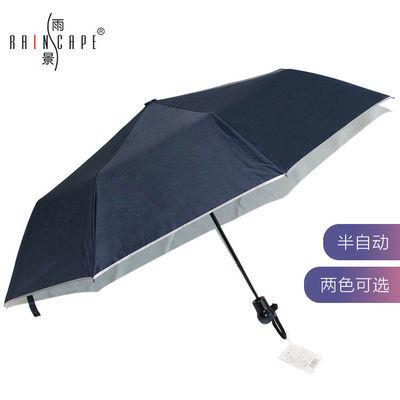 91550/雨景自动太阳伞防晒遮阳伞银胶防紫外线三折学生雨伞男女晴雨两用