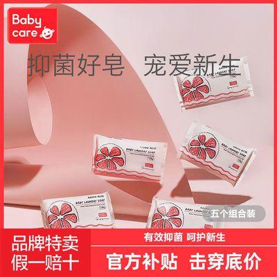 BABYCARE婴儿洗衣皂抑菌除菌新生婴幼儿专用肥皂宝宝专用香皂5块