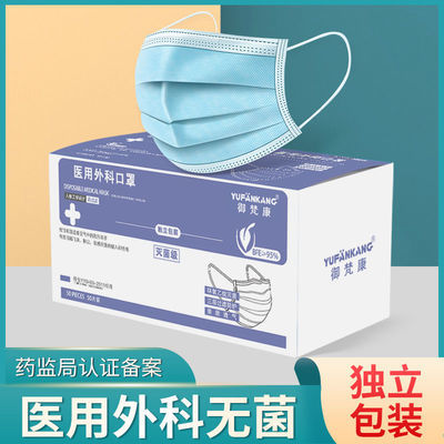 口罩医用外科灭菌一次性100只批发三层无菌防疫防病毒独立包装
