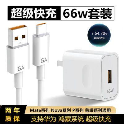 89081/Typec荣耀Mate40proP30Nova8安卓通用华为手机超级快充电6A数据线