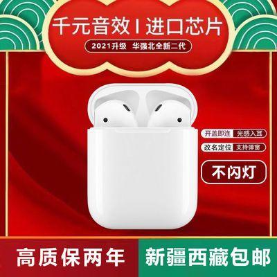 90625/全新华强北二代真无线蓝牙耳机高音质不闪灯改名弹窗苹果安卓通用