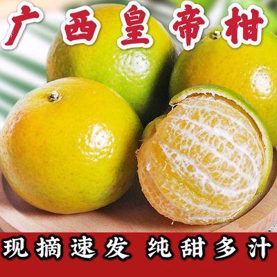 正宗广西皇帝柑武鸣贡柑新鲜水果当季整箱蜜桔桔子砂糖橘沃柑橘子