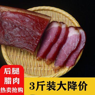 93353/农家土猪后腿腊肉五花肉熏肉正宗柴火烟熏四川腊肉赛湖南贵州