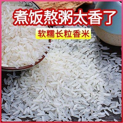 93380/东北长粒香大米批发10斤20斤香米批发2021年新米包邮农家自产特价