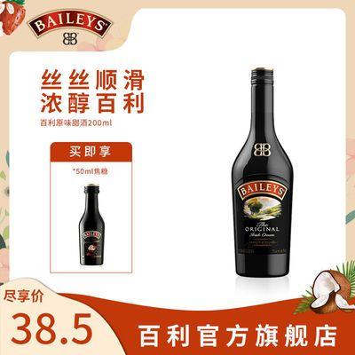 89759/【百利甜酒】原味200ml小瓶装烘焙力娇酒调酒鸡尾酒进口洋酒